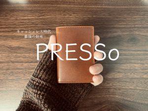 ムダがない究極のミニ財布。『PRESSo』レビュー