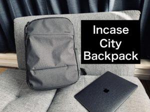 日常も旅行もこれひとつで。Incase『City Backpack』レビュー