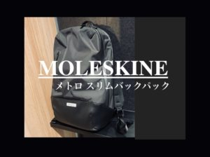 とにかく薄い。MOLESKINE『メトロ スリムバックパック』レビュー