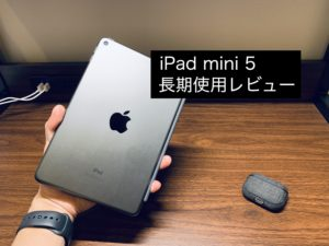 【神】「iPad mini 5」の魅力【3ヶ月使用レビュー】