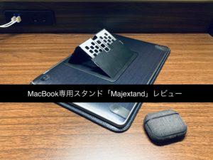 MacBookに必須。世界最薄ノートPCスタンド『Majextand』レビュー