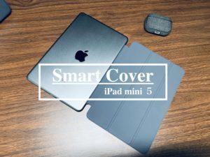 iPad mini5のカバーに純正Smart Coverをおすすめする3つの理由