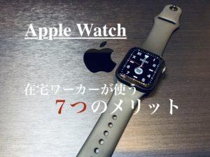 在宅ワーカーが「Apple Watch」を使う7つのメリット