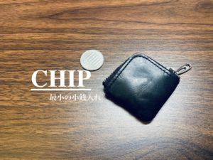 最小の小銭入れ。『CHIP』レビュー