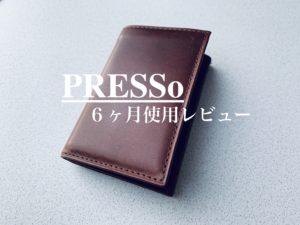 【6ヶ月使用】『PRESSo』の経年変化や使用感の話