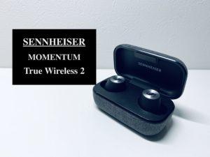 コンサートホールにいるようだ。ゼンハイザー『MOMENTUM True Wireless 2』レビュー
