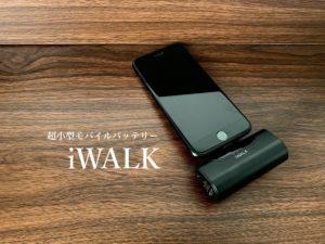 持ち運びに困らない。ミニマルなiPhone用モバイルバッテリー『iWALK』レビュー