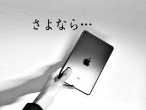 『iPad mini 5』はいらない3つの理由【中途半端すぎる】